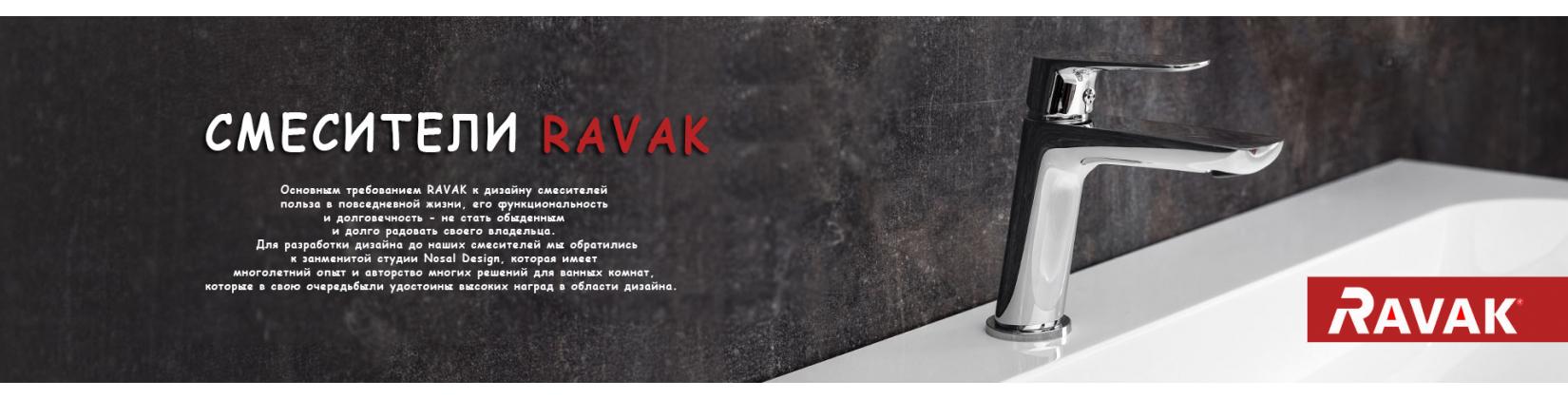 Смесители Ravak